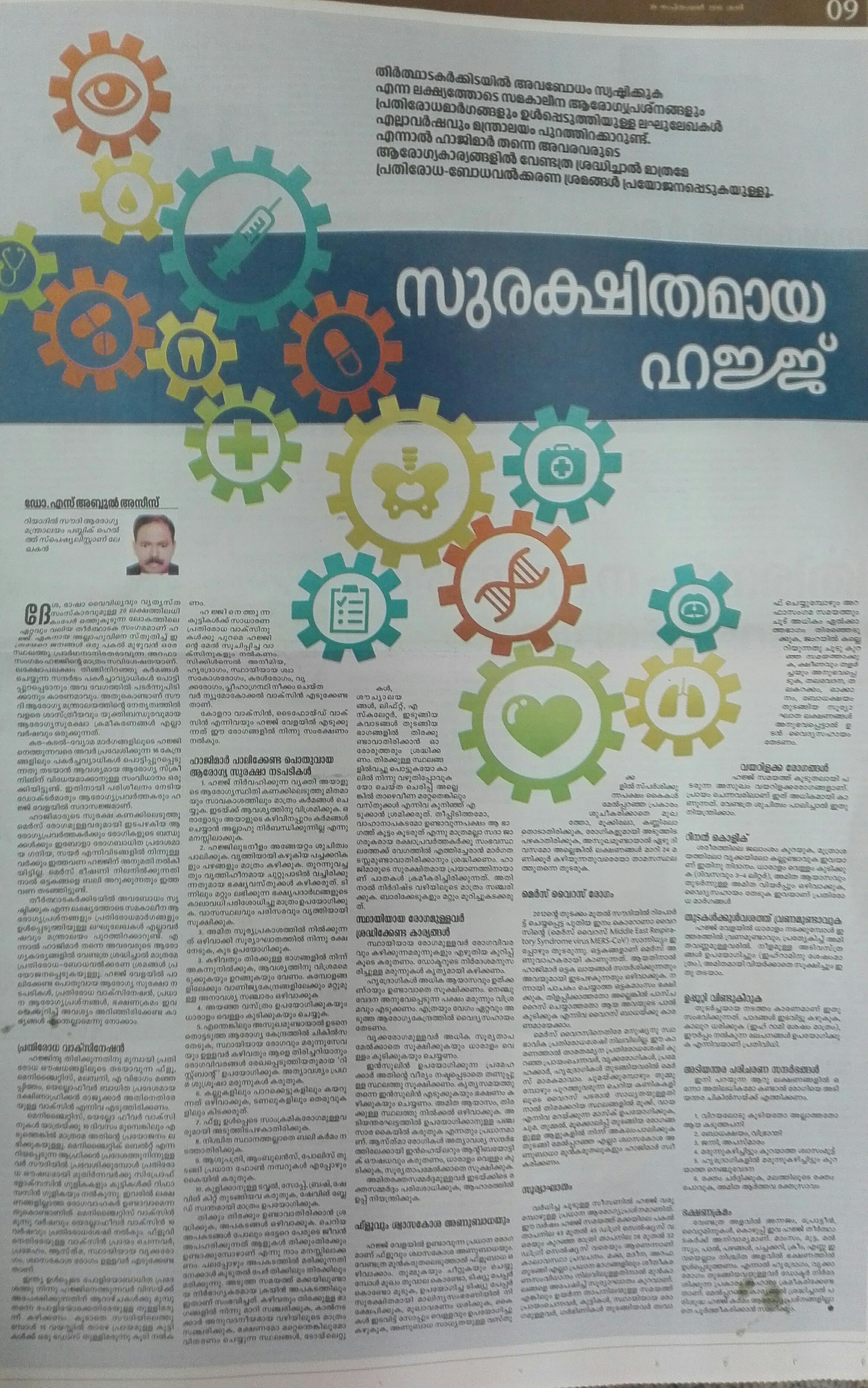 ARTICLE ON SAFE HAJJ - SUBAIR KUNJU FOUNDATION